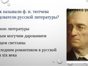 а5. Как называли ф. и. тютчева исследователи русской литературы? 1) Главою ли