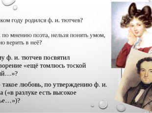В1. в каком году родился ф. и. тютчев? В2. что, по мнению поэта, нельзя поня