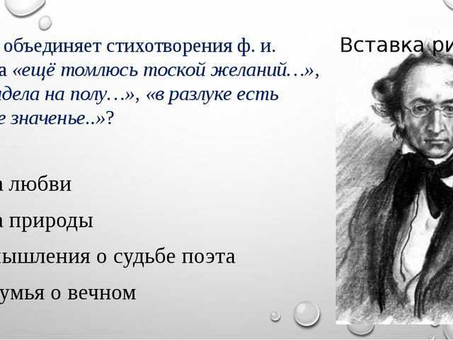 а4. Что объединяет стихотворения ф. и. тютчева «ещё томлюсь тоской желаний…»,...