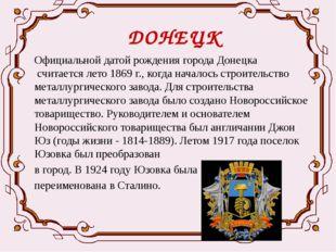 ДОНЕЦК Официальной датой рождения города Донецка считается лето 1869 г., к
