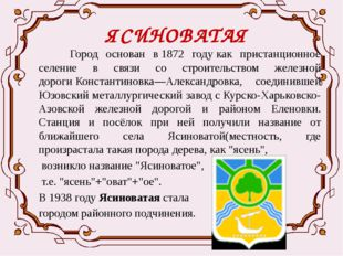 ЯСИНОВАТАЯ Город основан в1872 годукак пристанционное селение в связи со ст