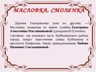 МАСЛОВКА, СМОЛЯНКА Деревня Екатериновка (или по другому — Масловка), названн