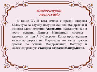МАНДРЫКИНО, АВДОТЬИНО В конце XVIII века землю с правой стороны Кальмиуса за