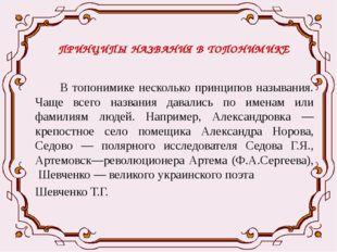 ПРИНЦИПЫ НАЗВАНИЯ В ТОПОНИМИКЕ  В топонимике несколько принципов называния.