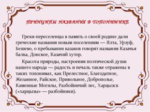 ПРИНЦИПЫ НАЗВАНИЯ В ТОПОНИМИКЕ  Греки-переселенцы в память о своей родине да