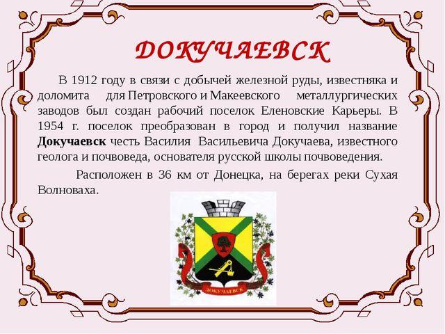 ДОКУЧАЕВСК  В 1912 году в связи с добычей железной руды, известняка и доломи...