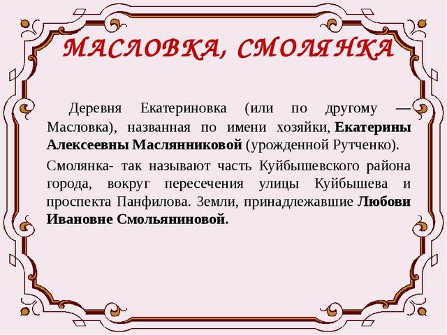 МАСЛОВКА, СМОЛЯНКА Деревня Екатериновка (или по другому — Масловка), названн...