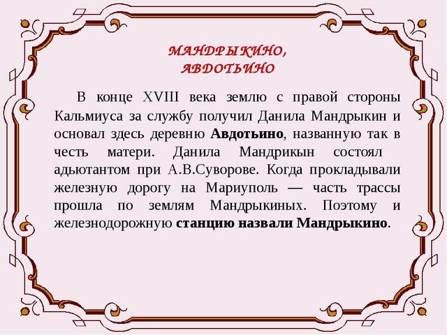 МАНДРЫКИНО, АВДОТЬИНО В конце XVIII века землю с правой стороны Кальмиуса за...