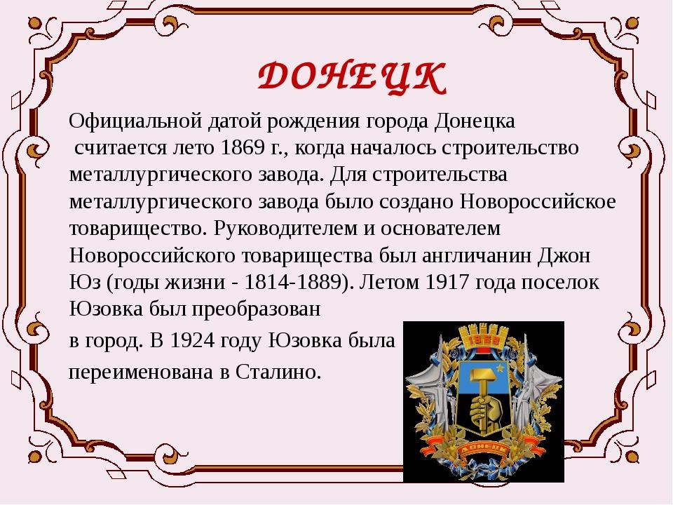 ДОНЕЦК Официальной датой рождения города Донецка считается лето 1869 г., к...