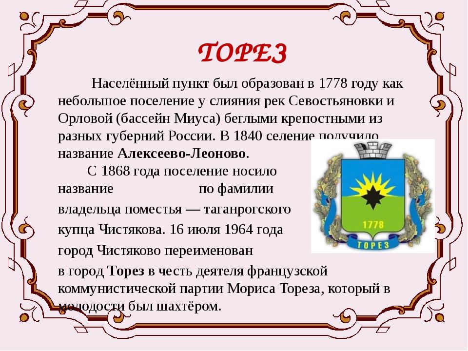 ТОРЕЗ  Населённый пункт был образован в 1778 году как небольшое поселение у...