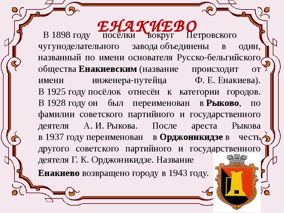 ЕНАКИЕВО  В1898году посёлки вокруг Петровского чугуноделательного завода...