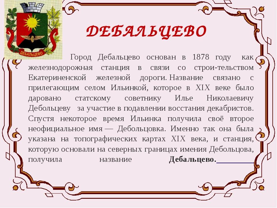 ДЕБАЛЬЦЕВО  Город Дебальцево основан в 1878 году как железнодорожная стан...
