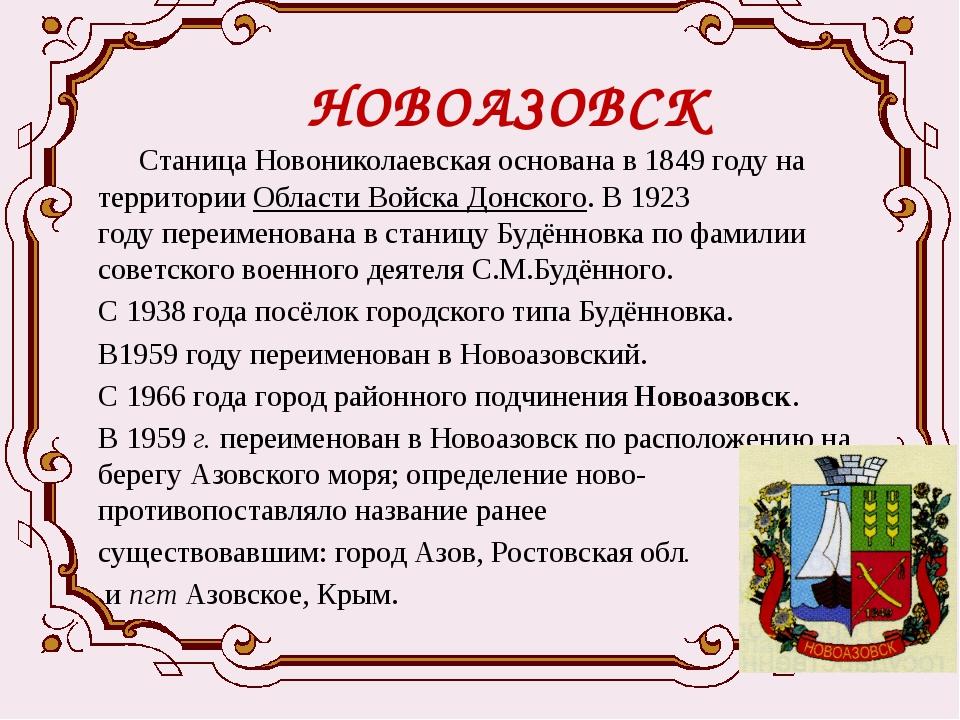 НОВОАЗОВСК Станица Новониколаевская основана в1849 годуна территорииОбла...