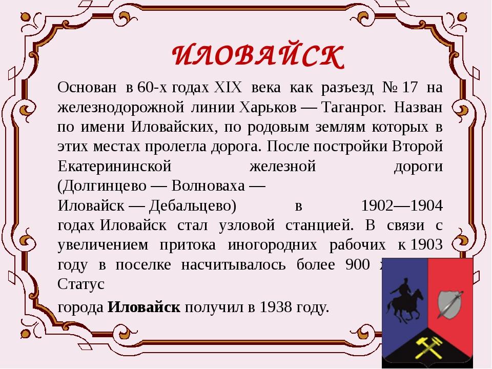 ИЛОВАЙСК  Основан в60-хгодахXIX века как разъезд №17 на железнодорожной...