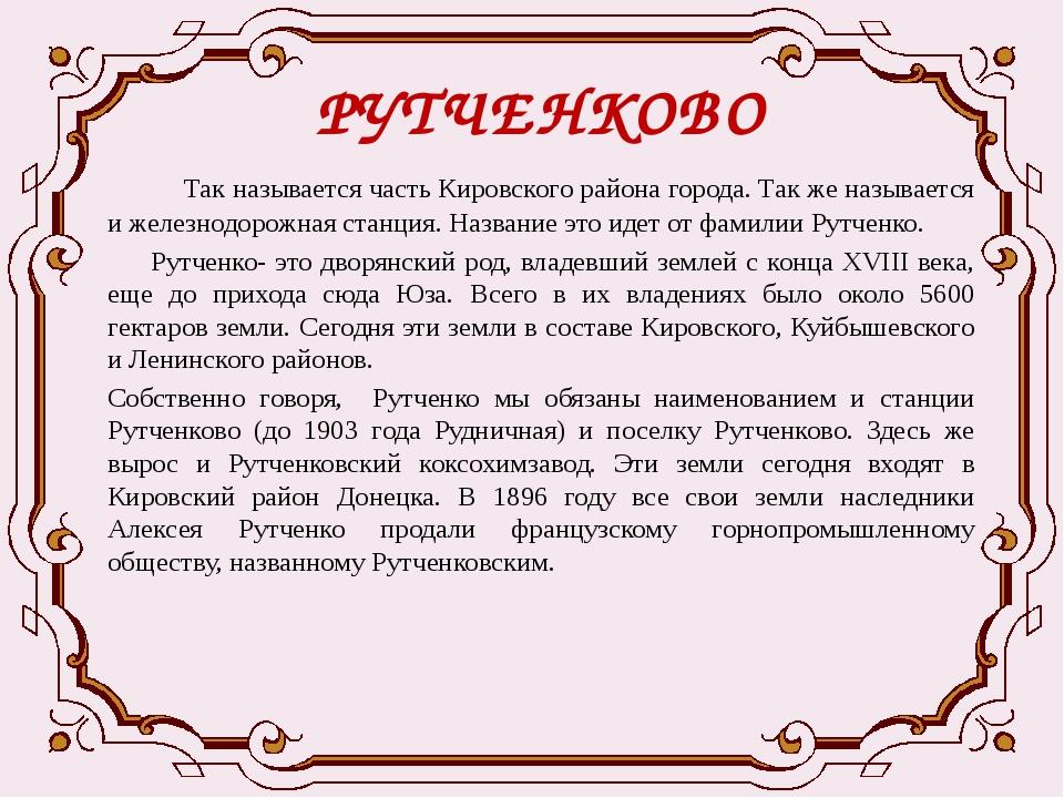 РУТЧЕНКОВО  Так называется часть Кировского района города. Так же называется...