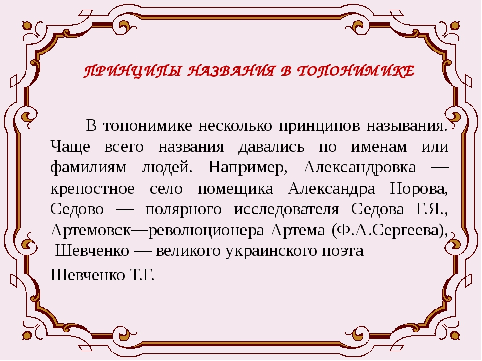 ПРИНЦИПЫ НАЗВАНИЯ В ТОПОНИМИКЕ  В топонимике несколько принципов называния....