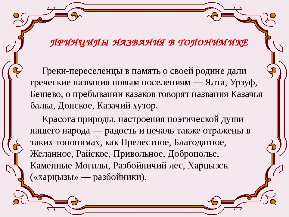 ПРИНЦИПЫ НАЗВАНИЯ В ТОПОНИМИКЕ  Греки-переселенцы в память о своей родине да...
