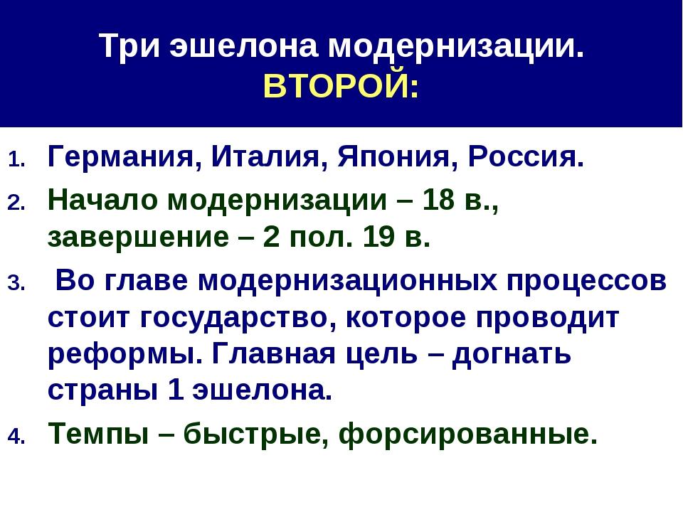 Три эшелона модернизации. ВТОРОЙ: Германия, Италия, Япония, Россия. Начало мо...