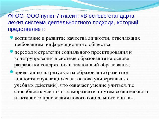 ФГОС ООО пункт 7 гласит: «В основе стандарта лежит система деятельностного по...