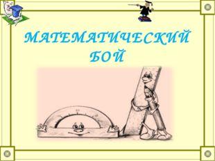 II состязание Замените каждую букву насхеме цифрой от1 до9 так, чтобы выпо