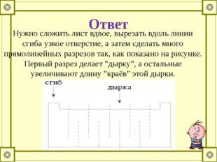 Ответ Нужно сложить лист вдвое, вырезать вдоль линии сгиба узкое отверстие, а