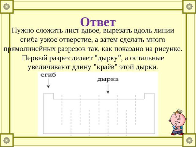 Ответ Нужно сложить лист вдвое, вырезать вдоль линии сгиба узкое отверстие, а...