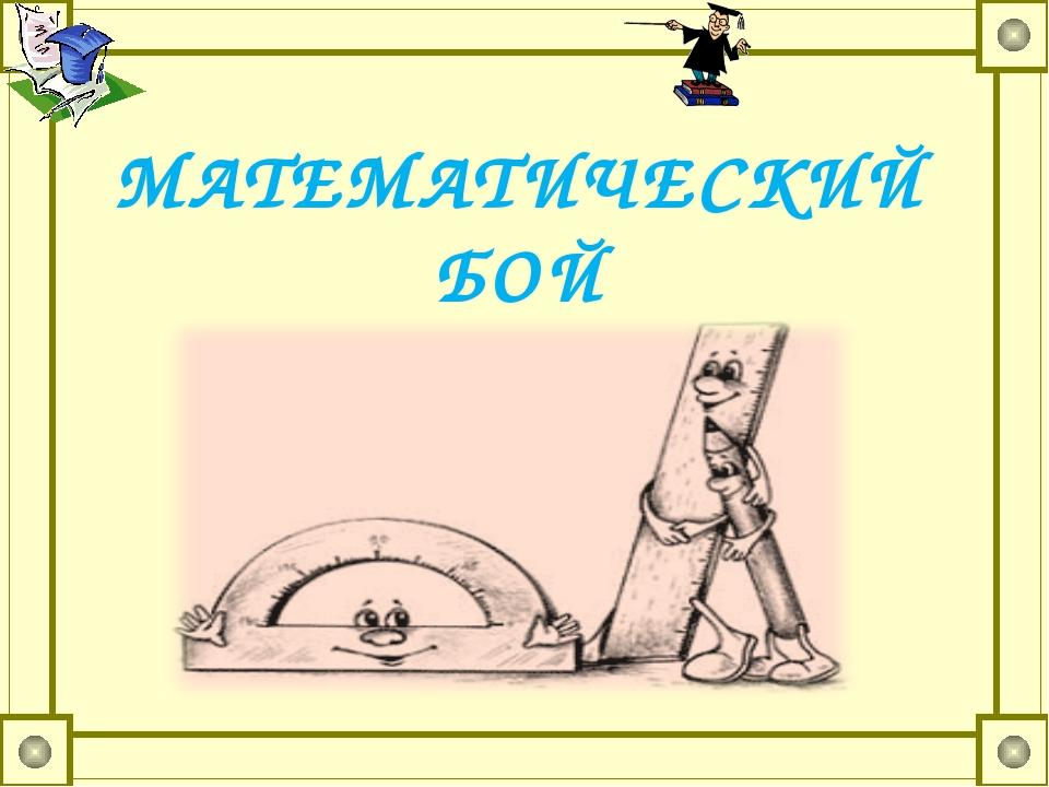 II состязание Замените каждую букву насхеме цифрой от1 до9 так, чтобы выпо...