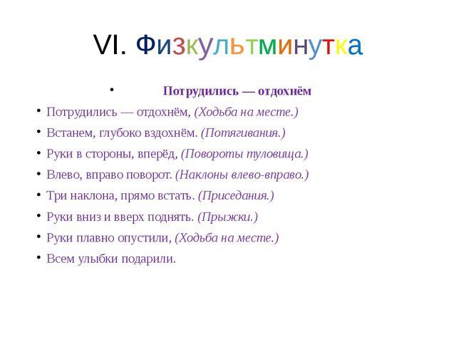 VI. Физкультминутка Потрудились — отдохнём Потрудились — отдохнём,(Ходьба на...