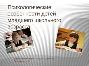 Психологические особенности детей младшего школьного возраста Выполнила психо