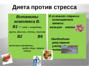 Диета против стресса Витамины комплекса В: В1 – хлеб с отрубями, крупы, фасо