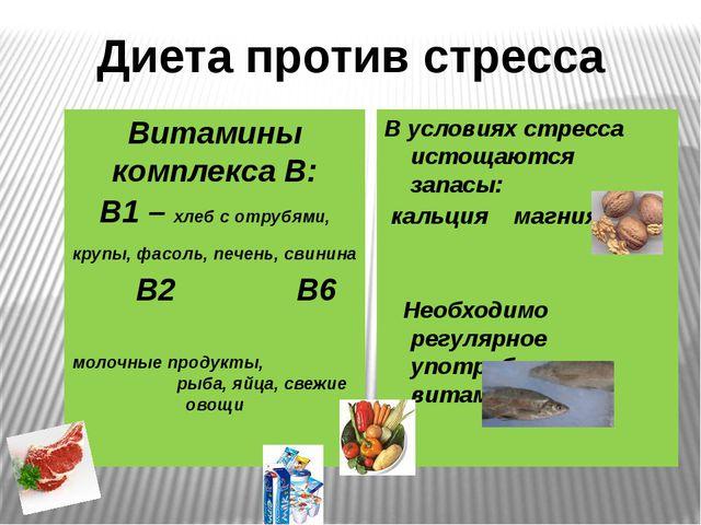Диета против стресса Витамины комплекса В: В1 – хлеб с отрубями, крупы, фасо...