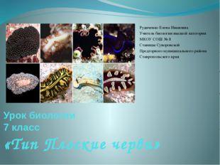 Урок биологии 7 класс «Тип Плоские черви» Рудиченко Елена Ивановна Учитель би