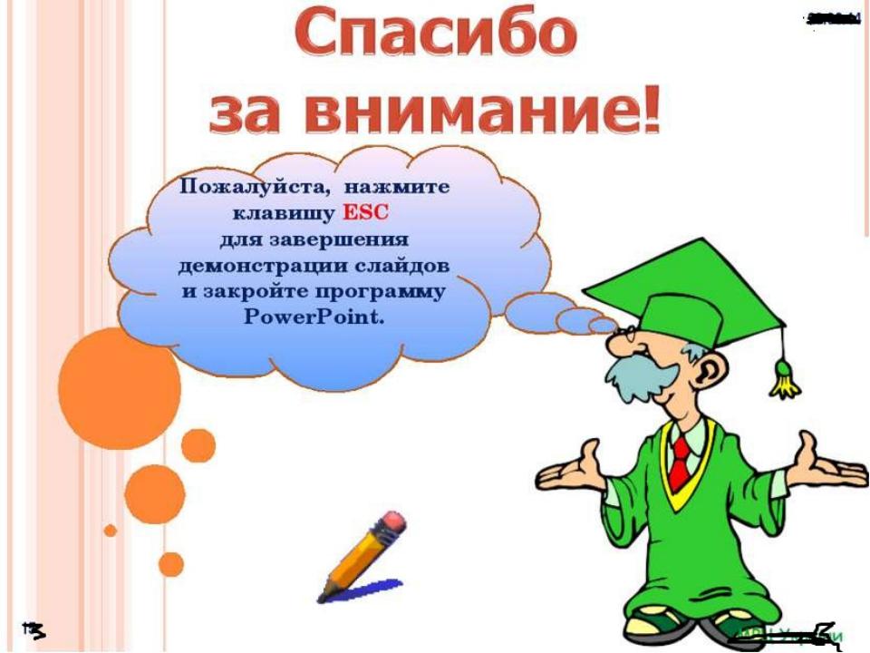 Презентация по русскому языку как определить спряжение глагола, если окончание