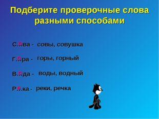 Подберите проверочные слова разными способами С…ва - Г…ра - В…да - Р…ка - сов