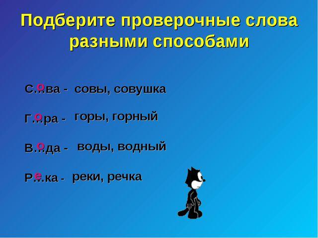 Подберите проверочные слова разными способами С…ва - Г…ра - В…да - Р…ка - сов...