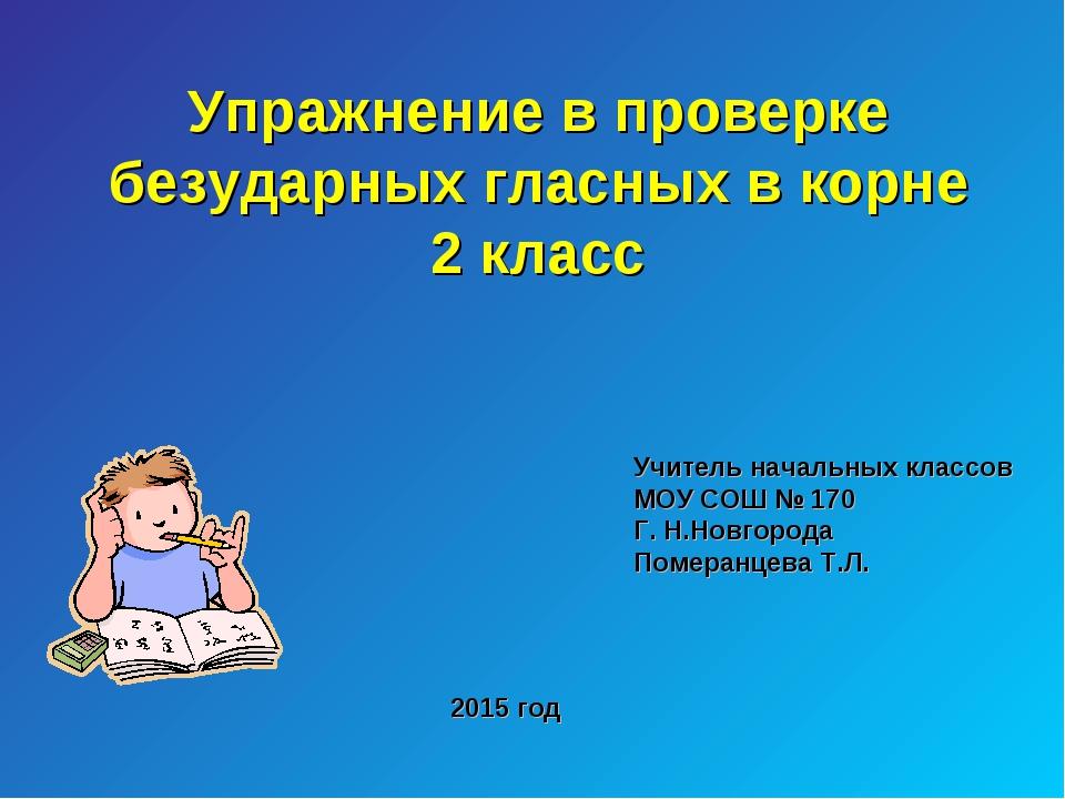 Упражнение в проверке безударных гласных в корне 2 класс Учитель начальных кл...