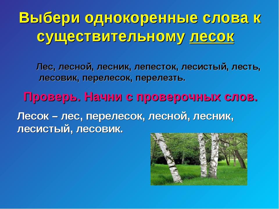 Выбери однокоренные слова к существительному лесок Лес, лесной, лесник, лепес...