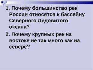 1. Почему большинство рек России относятся к бассейну Северного Ледовитого ок