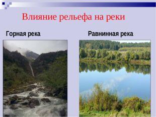 Горная река Равнинная река Влияние рельефа на реки