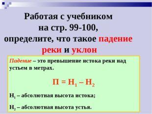 Падение – это превышение истока реки над устьем в метрах. П = Н1 – Н2 Н1 – аб