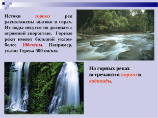 Истоки горных рек расположены высоко в горах. Их воды несутся по долинам с ог