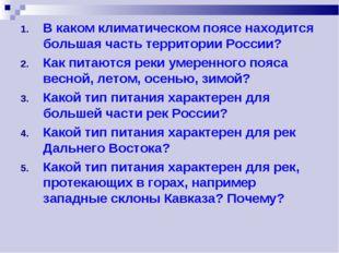 В каком климатическом поясе находится большая часть территории России? Как пи