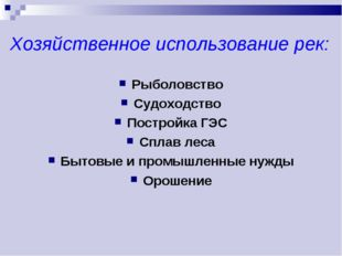 Хозяйственное использование рек: Рыболовство Судоходство Постройка ГЭС Сплав