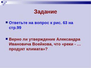 Задание Ответьте на вопрос к рис. 63 на стр.99 Верно ли утверждение Александр
