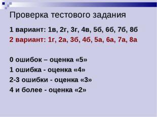 Проверка тестового задания 1 вариант: 1в, 2г, 3г, 4в, 5б, 6б, 7б, 8б 2 вариан