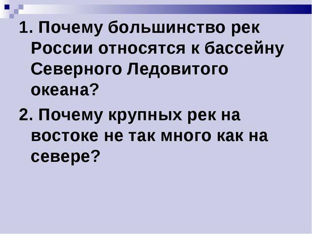 1. Почему большинство рек России относятся к бассейну Северного Ледовитого ок...