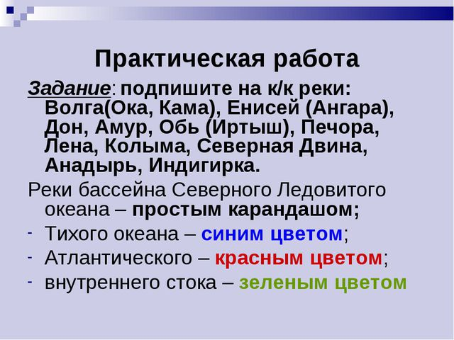 Практическая работа Задание: подпишите на к/к реки: Волга(Ока, Кама), Енисей...
