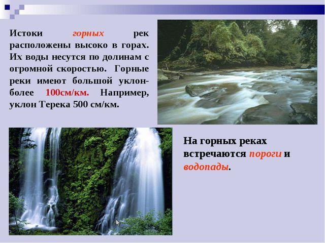 Истоки горных рек расположены высоко в горах. Их воды несутся по долинам с ог...