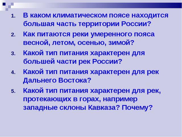 В каком климатическом поясе находится большая часть территории России? Как пи...