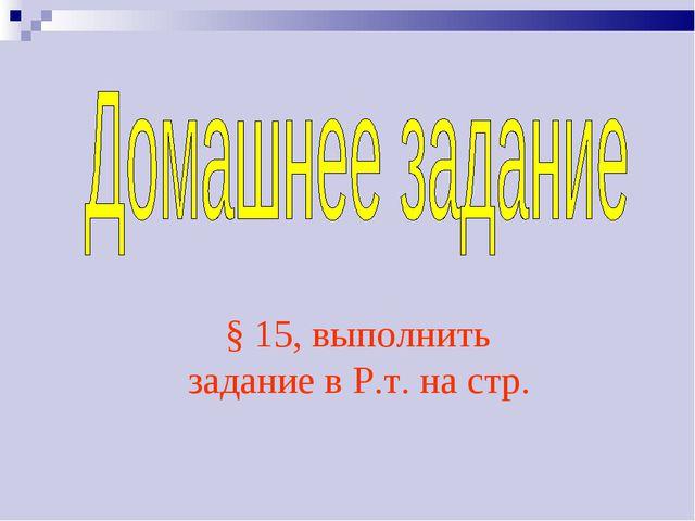 § 15, выполнить задание в Р.т. на стр.
